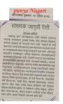 punya nagari 2013 news1