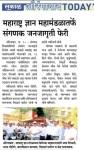sakal 2013 news